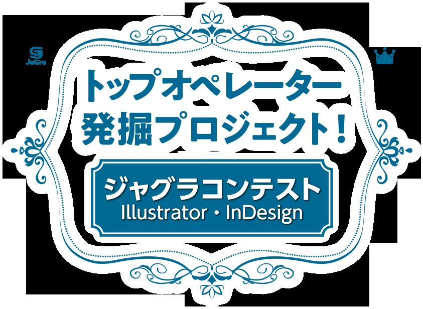 ジャグラコンテストIllustrator/InDesign トップオペレーター発掘プロジェクト!
