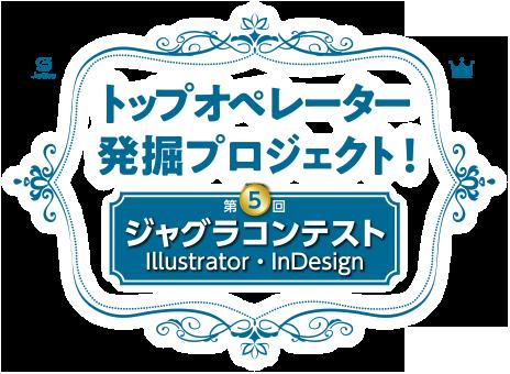 ジャグラコンテスト第5回Illustrator/InDesign トップオペレーター発掘プロジェクト!