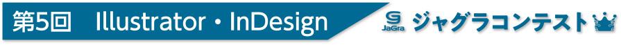 ジャグラコンテスト2019 第5回 InDesign Illustrator