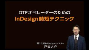DTPオペレーターのためのInDesign時短テクニック
